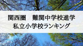 中学受験(関西)のブログ