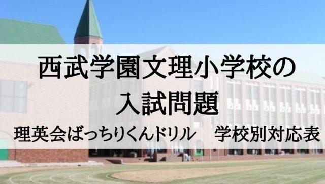 西武学園文理小学校