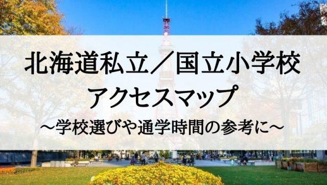 北海道の私立小学校、国立小学校