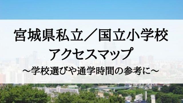 宮城県の私立小学校・国立小学校