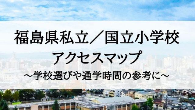 福島県の私立小学校・国立小学校
