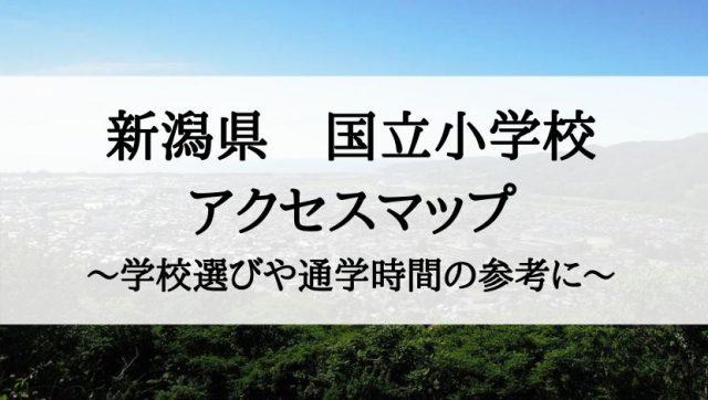 新潟県の私立小学校・国立小学校