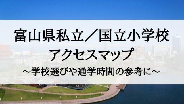 富山県の私立小学校・国立小学校