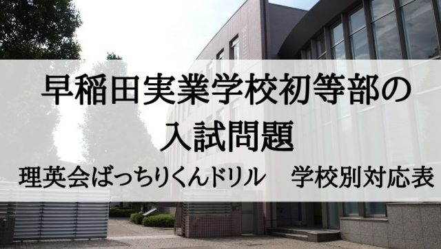 早稲田実業学校初等部の入試問題