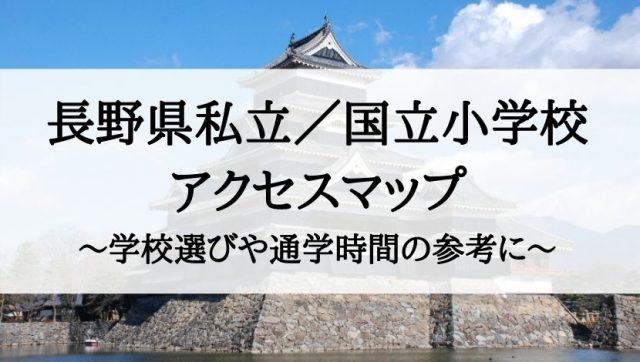 長野県の私立小学校・国立小学校