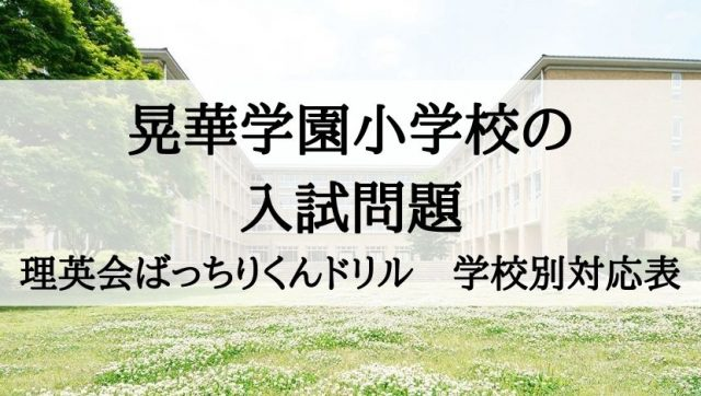 晃華学園小学校