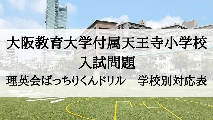 大阪教育大学附属天王寺小学校