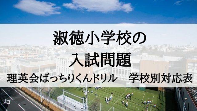 淑徳小学校