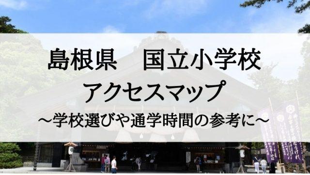 島根県の私立小学校・国立小学校