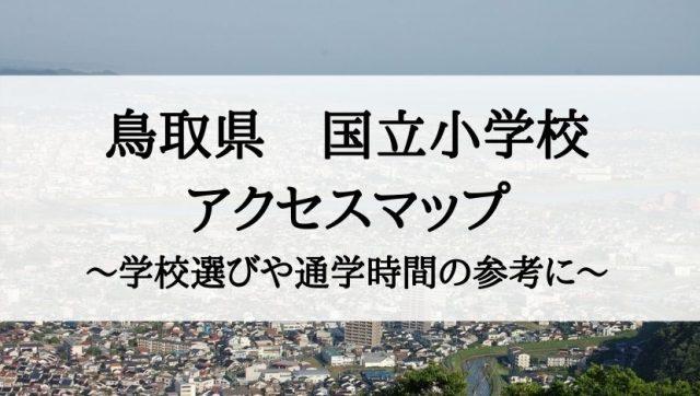 鳥取県の私立小学校・国立小学校