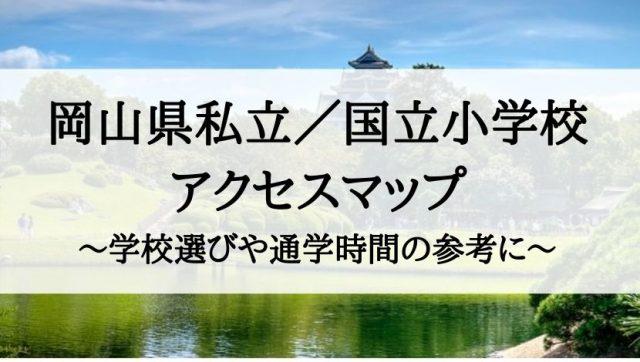 岡山県の私立小学校・国立小学校