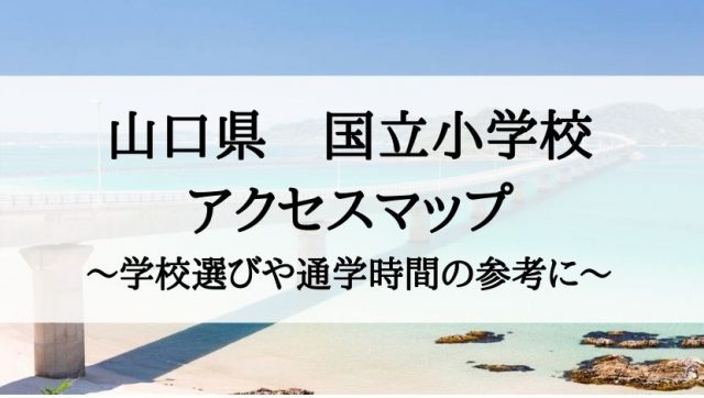 山口県の私立小学校・国立小学校