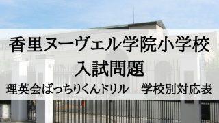 香里ヌーヴェル学院小学校