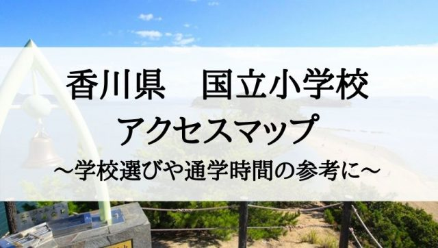 香川県の私立小学校・国立小学校