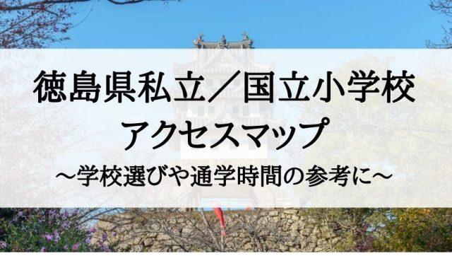 徳島県の私立小学校・国立小学校