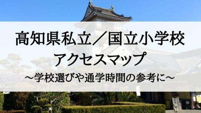 高知県の私立小学校・国立小学校