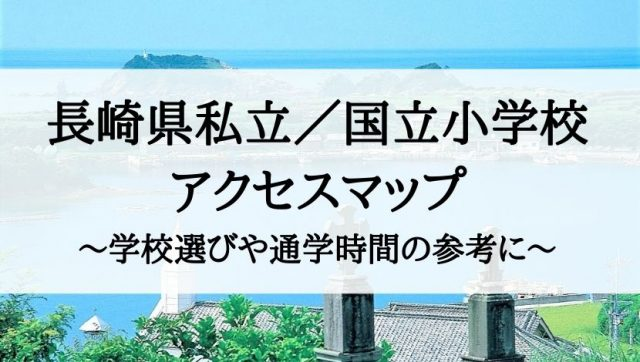 長崎県の私立小学校・国立小学校