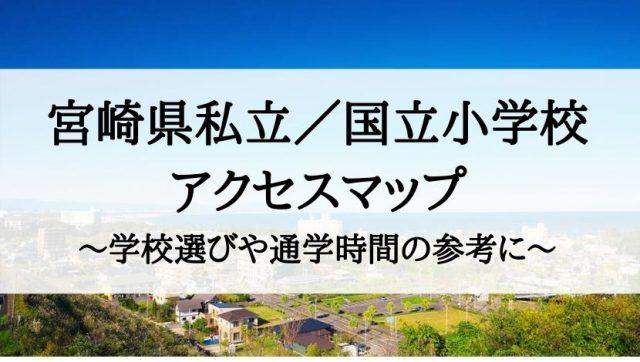 宮崎県の私立小学校・国立小学校