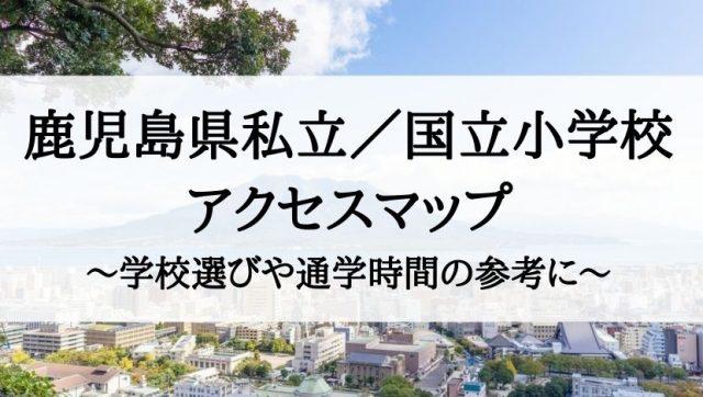 鹿児島県の私立小学校・国立小学校