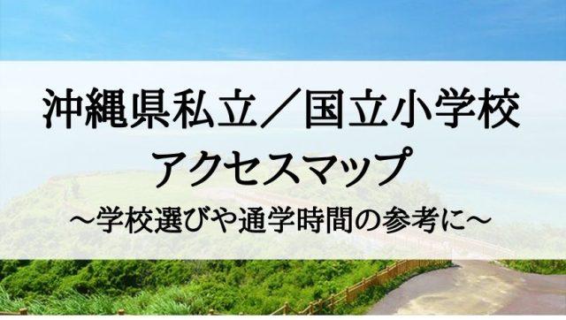 沖縄県の私立小学校・国立小学校