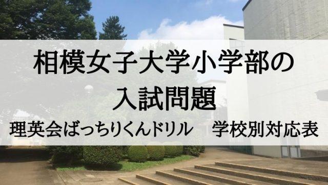 相模女子大学小学部