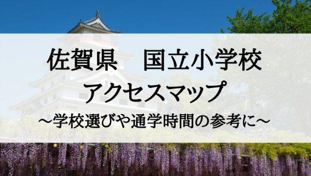 佐賀県の私立小学校・国立小学校