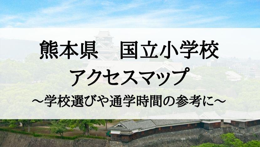熊本県の私立小学校・国立小学校