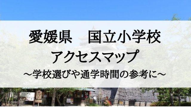愛媛県の私立小学校・国立小学校