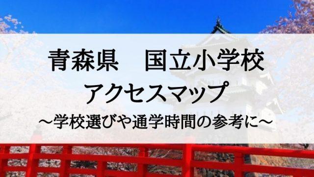 青森県の国立小学校