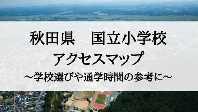 秋田県の国立小学校