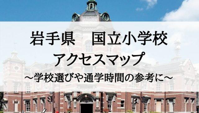 岩手県の国立小学校