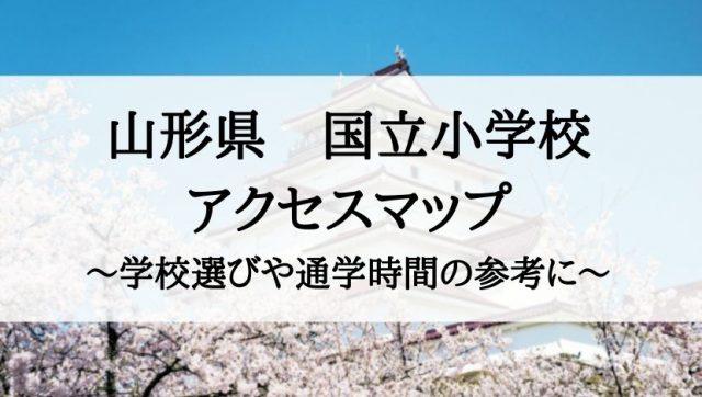 山形県の私立小学校・国立小学校