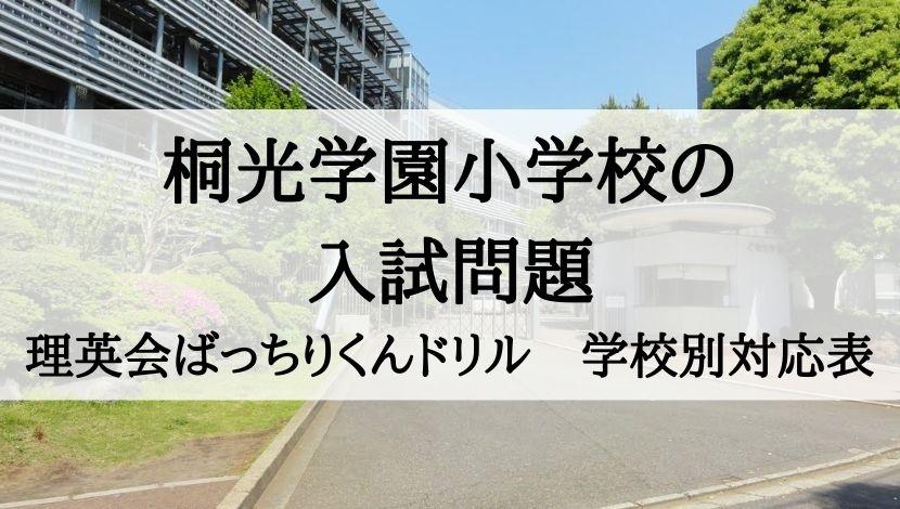 桐光学園小学校