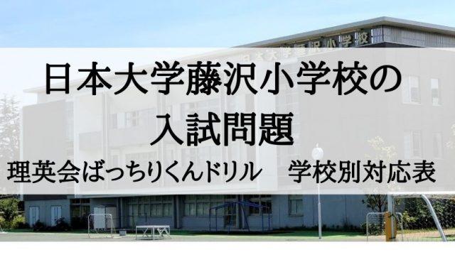 日大藤沢小学校