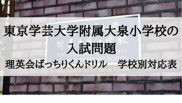 東京学芸大学附属大泉小学校
