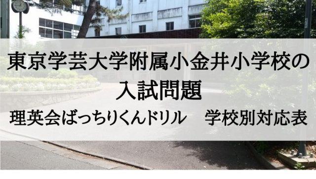 東京学芸大学附属小金井小学校