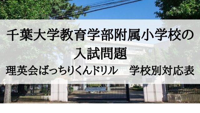 千葉大学教育学部附属小学校
