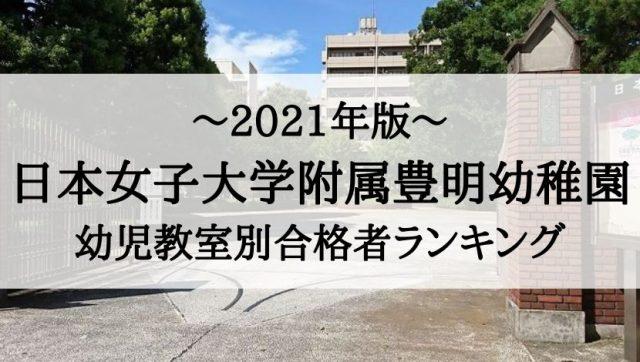 日本女子大学附属豊明幼稚園
