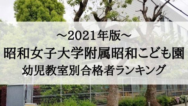 昭和女子大学附属昭和こども園