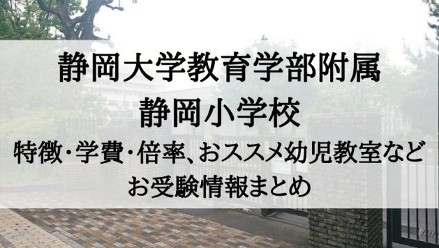 静岡大学教育学部附属静岡小学校
