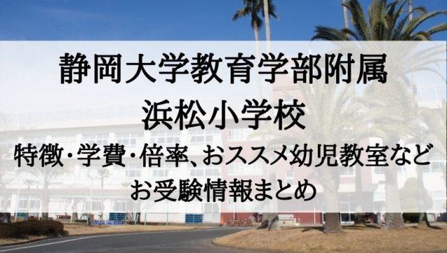 静岡大学教育学部附属浜松小学校