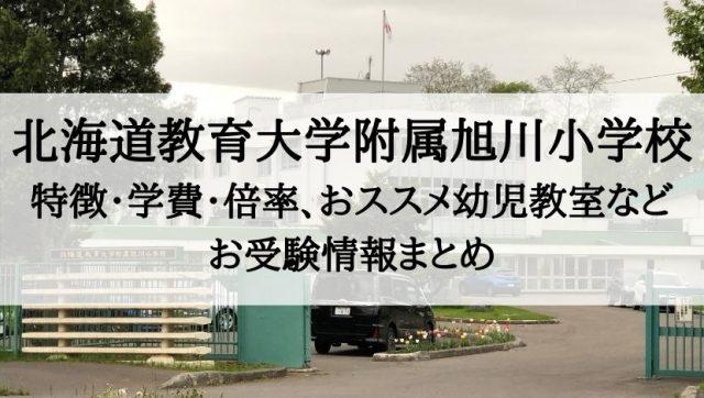北海道教育大学附属旭川小学校