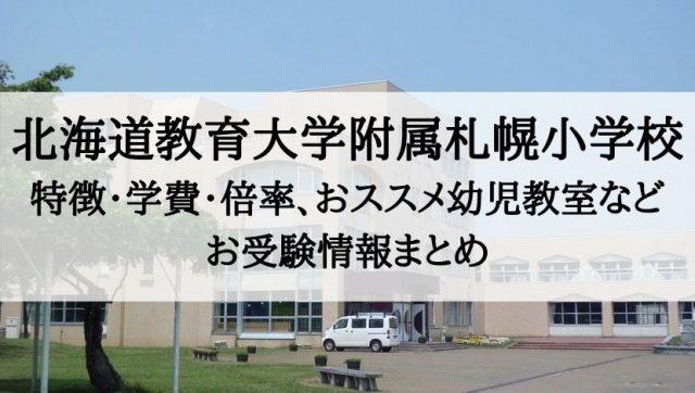 北海道大学附属札幌小学校