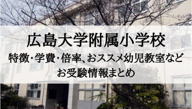 広島大学附属小学校
