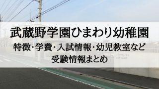武蔵野学園ひまわり幼稚園