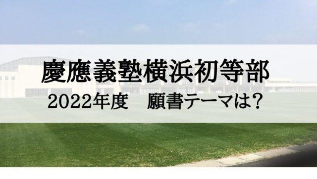 慶応義塾横浜初等部_願書2022
